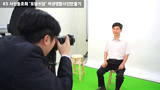 앰코코리아 K5사진동호회 토담쓰담 활동기