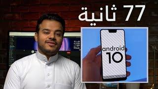 وصول Android 10 للمستخدمين ! الاعلان عن الـ USB4 ! هاتف يطوي 3 مرات و بقلم !