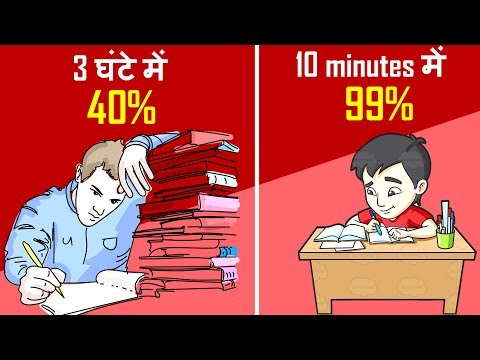 पढ़ने का सबसे बेहतरीन तरीका | How to Study | How to Study Effectively | How to Study For A Test