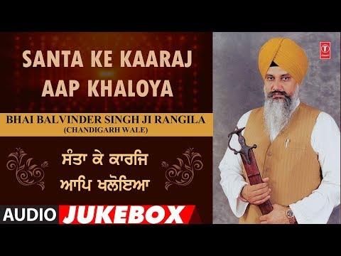 SANTA KE KAARAJ AAP KHALOYA | BHAI BALVINDER SINGH JI RANGILA - CHANDIGARH WALE | JUKEBOX