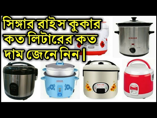 ??????? ???? ??????? ??? ???? ????Singer Rice Cooker Price in Bangladesh