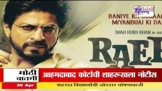 'raees' In Trouble? Gangster's Son Claims Shah Rukh Khan's Film Defames His Father; Moves Court