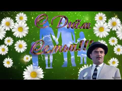 👨👩👧👦С Днем Семьи, любви и верности! Шуточное поздравление от героя Гайдая Саахова! - Познавательные и прикольные видеоролики