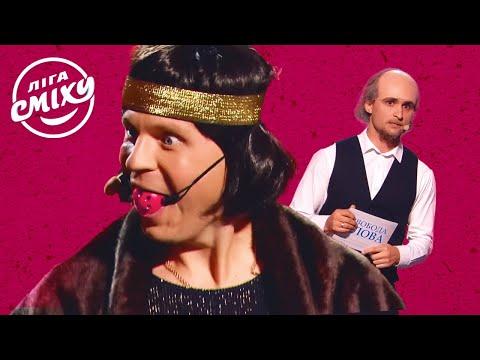 Лига Смеха 2020 - Подборка лучших приколов с Игорем Ласточкиным и командой Днепр