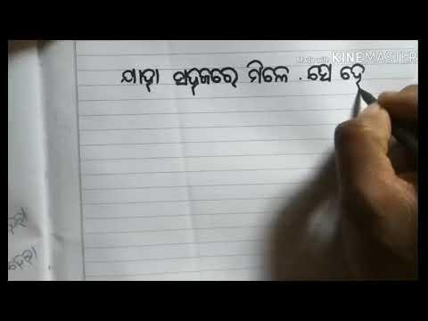 Odia Shayari Tu Maa Janama Whatsapp Satasa New Video