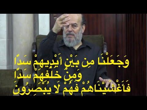 و ج ع ل ن ا م ن ب ي ن أ ي د يه م س د ا و م ن خ ل ف ه م س د ا شيخ بسام جرار Youtube