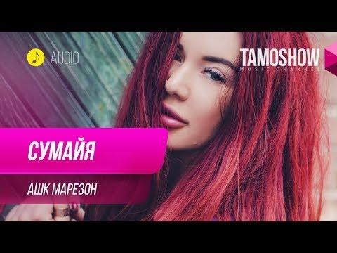 Сумайя - Ашк марезон / Sumaya - Ashk Marezon (Audio 2019)