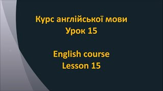Англійська мова. Урок 15 - Плоди та продукти харчування