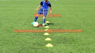 Футбол техника в детском возрасте