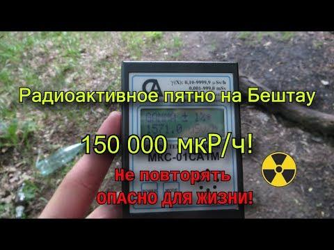Радиоактивное пятно около Пятигорска