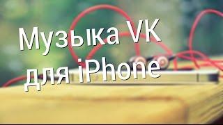 Оффлайн музыка VK на iPhone
