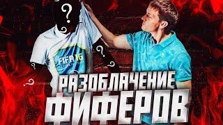 РАЗОБЛАЧЕНИЕ ФИФЕРОВ.