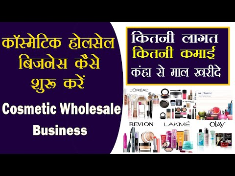 कॉस्मेटिक होलसेल बिज़नेस शुरू करे || Cosmetic Wholesale Business india|| Cosmetics Wholesale Market