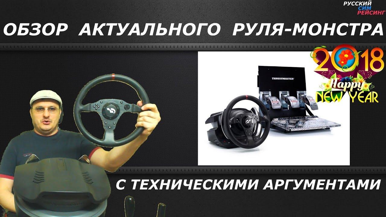 Руль thrustmaster ts-xw racer sparco p310 competition mod — купить сегодня c доставкой и гарантией по выгодной цене. 8 предложений в.