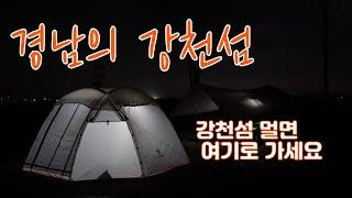 우중캠핑 / 경남의 강천섬 / 사이트만 200개 / 밀…