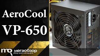 Elektr ta'minoti AeroCool umumiy tasavvur VP-650
