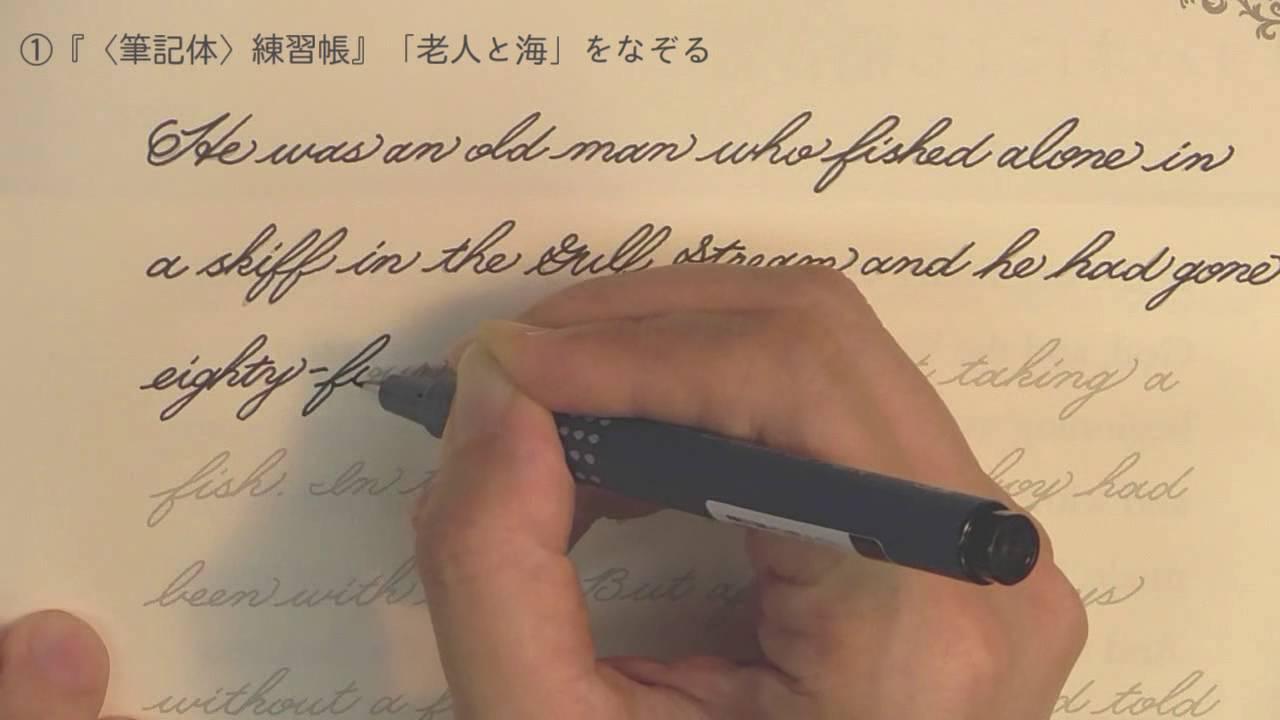 『英語の名文をなぞる 〈筆記体〉練習帳』 (研究社)(ロング版)