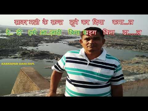 De Di Humein Aazaadi.....Karaoke....दे दी हमें आज़ादी बिना खड़ग बिना ढाल