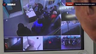 В Ижевске проверили, как обеспечивается безопасность школ