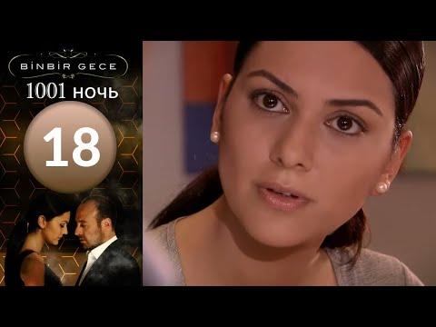 1001 тысяча и одна ночь, 18 серия Турецкий сериал
