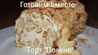 """Торт """"Полено""""☆САМЫЙ ВКУСНЫЙ РЕЦЕПТ"""