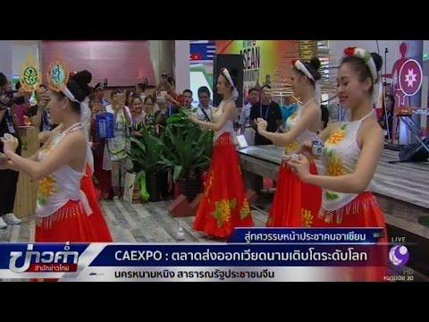 สู่ทศวรรษหน้าประชาคมอาเซียน : CAEXPO ตลาดส่งออกเวียดนามโตระดับโลก