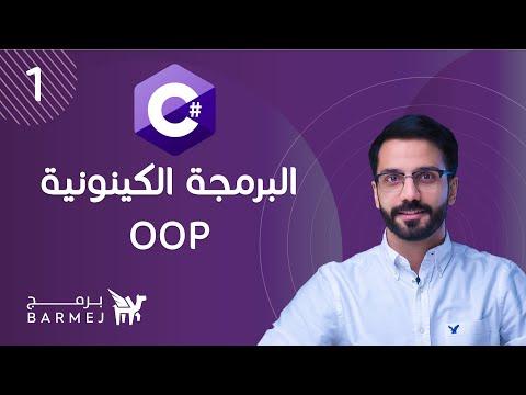 البرمجة كائنية التوجه في لغة C# OOP