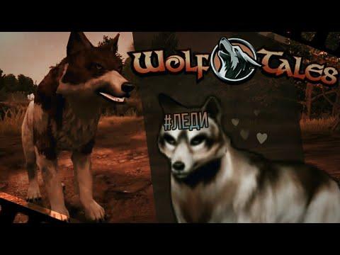 Wolf Tales ▶ новый топовый симулятор  ? [начало прохождения]