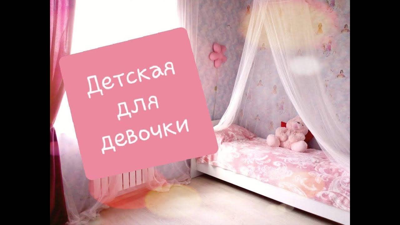 Рум Тур Детской Комнаты Спальня для Девочки   Светлые Комнаты Дизайн для Девушек