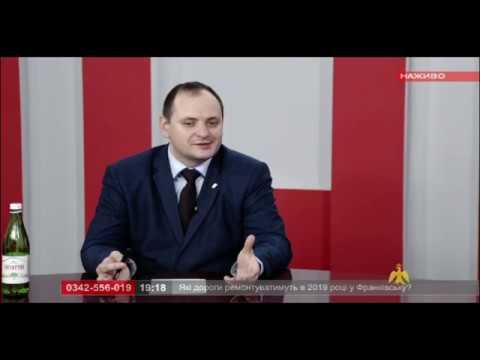 Про головне в деталях. Р. Марцінків. Які дороги ремонтуватимуть у 2019 році і Франківську?