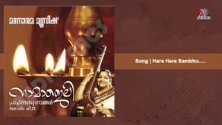 Hara hara sambo - Namanjali
