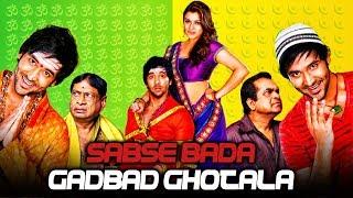 sabse Bada Gadbad Ghotala (Sabse Badi Hera Pheri 2) Bhojpuri Dubbed Movie | Vishnu Manchu