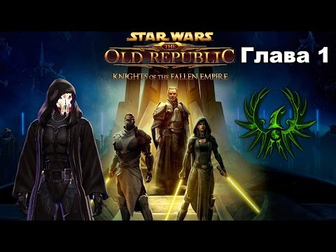 [SWTOR - Knights of The Fallen Empire] Глава 1