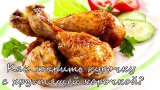 Как жарить курицу с хрустящей корочкой на сковороде рецепт