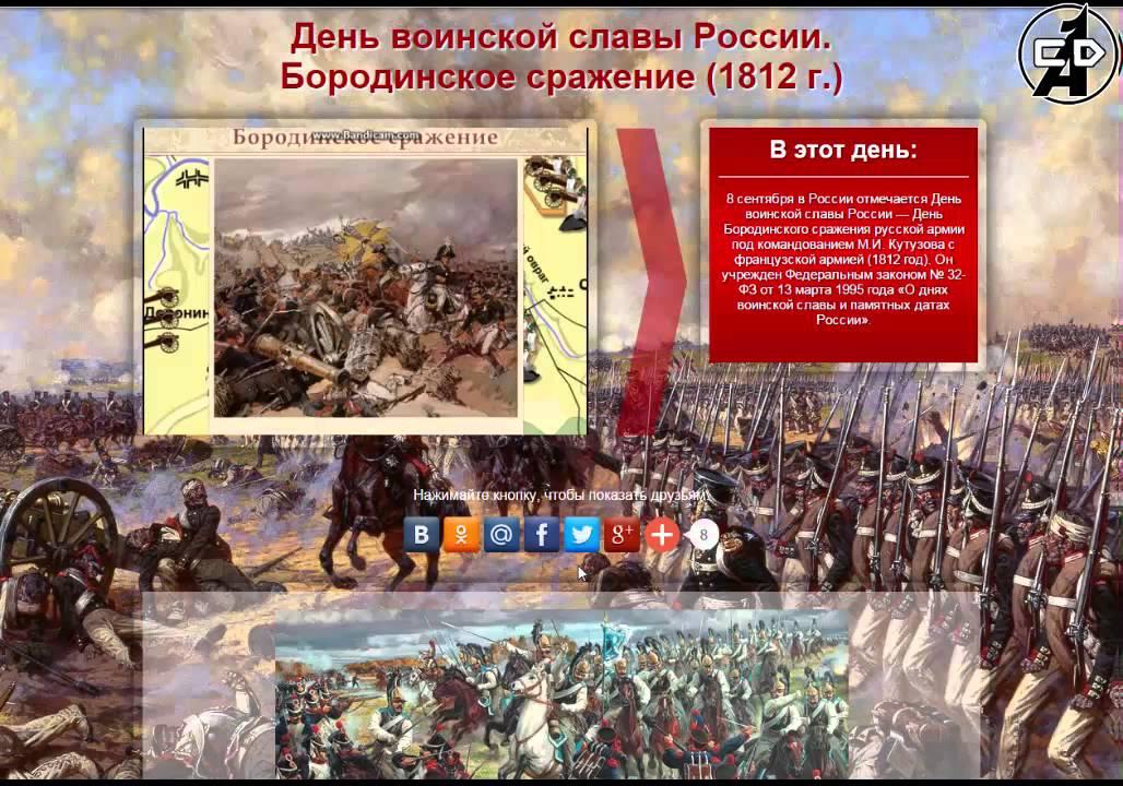 Открытка дни воинской славы россии