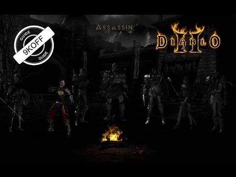 Diablo 2: билд ассасинка молниевая трапсиканка (assassin trap) - YouTube