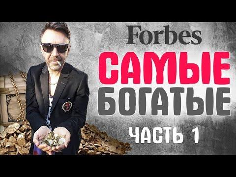 Видео: Самые богатые и успешные российские звезды рейтинг Forbes - Часть 1
