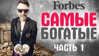 Самые богатые и успешные российские звезды (рейтинг Forbes) - Часть 1
