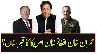 Important Meeting of Imran Khan Mike Pompeo and General Joseph