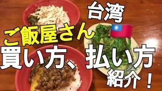 台湾のご飯屋さんでの頼み方を紹介します!