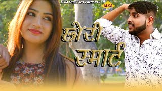 #Latest Haryanvi Dj Song || #Chhori Smart || Akshay Thakur || Komal || Haryanvi New Song 2019