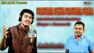 #PRATHAMA DEKHA PRATHAMA PREMA / SOMANATH /BATAKRUSHNA BEHERA / BNB  MUSIC