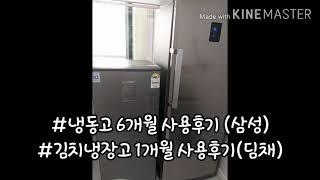 #내돈내산 사용후기-#냉동고 6개월 사용후기(삼성) #…