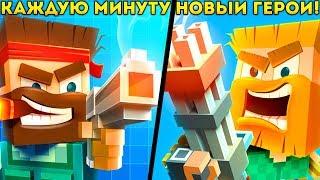 КАЖДУЮ МИНУТУ НОВЫЙ ГЕРОЙ! они крутые! - Pixel Arena Online