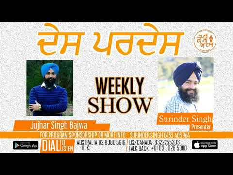 13-03-2018 Australian Immigration News By Jujhar Bajwa In Surinder Singh Show On Qaumi Awaaz Radio