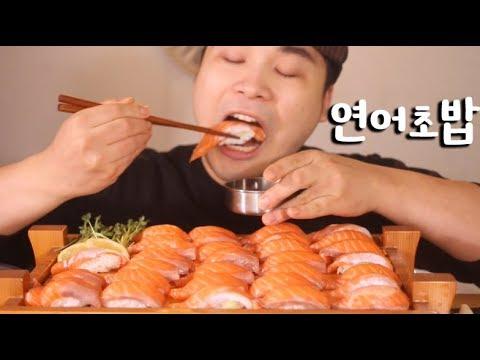 연어초밥 먹방~!! 리얼사운드 social eating Mukbang(Eating Show)