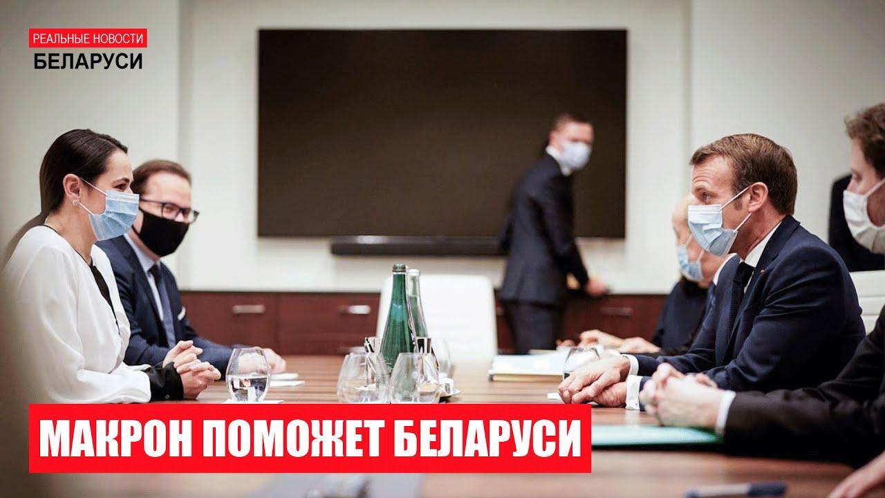 Теплая встреча Макрона с Тихановской | Спортсмены разнесли силовиков | Реальные новости #24