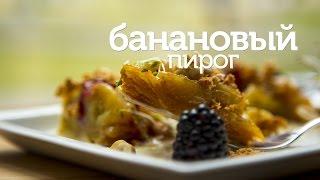 Банановый пирог / рецепт очень вкусного и быстрого пирога с бананами [Patee. Рецепты]