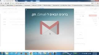 פתיחת חשבון דואר אלקטרוני בג'י מייל