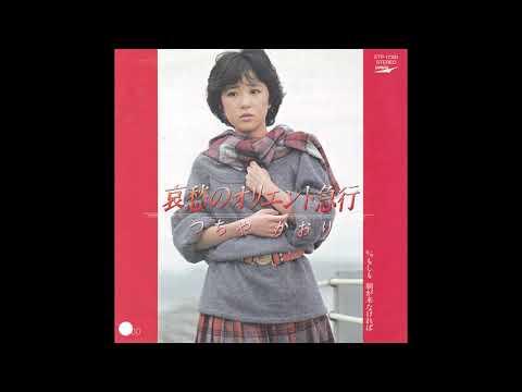 Kaori Tsuchiya - 哀愁のオリエント急行